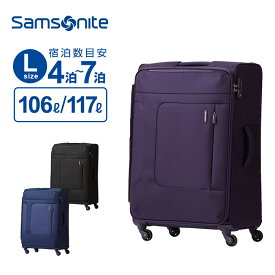 サムソナイト Samsonite スーツケース Lサイズ ASPHERE アスフィア 76cmエキスパンダブル容量拡張 キャリーケース キャリーバッグ ソフトケース ファスナー 100L以上 大容量 大型 超軽量 158cm以内