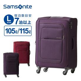 サムソナイト Samsonite スーツケースPOPULITE ポピュライト Lサイズ 77cm EXP エキスパンダブル 容量拡張 キャリーケース キャリーバッグ ソフトケース 大容量 大型 100L以上 軽量 158cm以内 トラベル