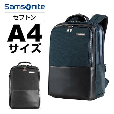 サムソナイトSamsoniteバックパックビジネスバッグSEFTONセフトンバックパックA4サイズ対応ノートPC収納付通勤高密度ナイロン