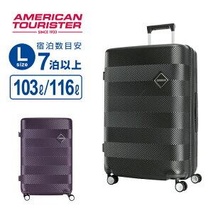 10%OFFクーポン配布中!スーツケース Lサイズ アメリカンツーリスター サムソナイト GROOVISTA グルービスタ スピナー76 Lサイズ ハードケース 容量拡張 158cm以内 大容量 超軽量 キャリーケース