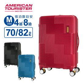 6/25限定!20%OFFクーポン!スーツケース Mサイズ アメリカンツーリスター サムソナイト ヴエルトン スピナー69 ハードケース 容量拡張 158cm以内 超軽量 キャリーケース キャリーバッグ 旅行 トラベル 出張 VELTON