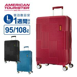 5/15限定!10%OFFクーポン!スーツケース Lサイズ アメリカンツーリスター サムソナイト ヴエルトン スピナー76 ハードケース 容量拡張 158cm以内 大型 大容量 超軽量 キャリーケース キャリーバ