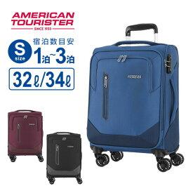 スーツケース 機内持ち込み Sサイズ アメリカンツーリスター サムソナイト カービー スピナー54 ソフト 容量拡張 158cm以内 超軽量 キャリーケース キャリーバッグ 旅行 トラベル KIRBY