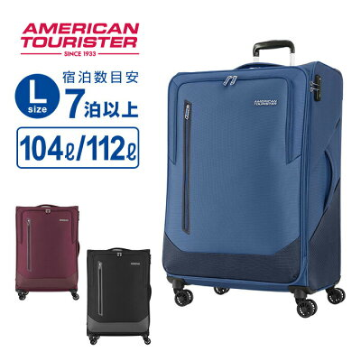 スーツケースLサイズアメリカンツーリスターサムソナイトカービースピナー75ソフト容量拡張158cm以内大型大容量超軽量キャリーケースキャリーバッグ旅行トラベルKIRBY