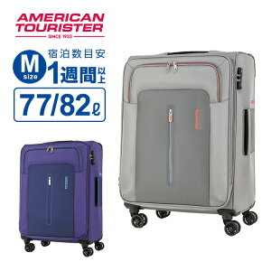 5/15限定!10%OFFクーポン!スーツケース Mサイズ アメリカンツーリスター サムソナイト リモ スピナー66 ソフト 容量拡張 158cm以内 大型 大容量 超軽量 キャリーケース キャリーバッグ 旅行 ト