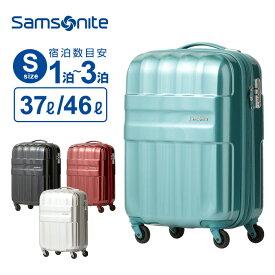 6/25限定!20%OFFクーポン!サムソナイト Samsonite スーツケースARMET アーメット Sサイズ 57cm エキスパンダブルキャリーケース キャリーバッグ ファスナータイプ 拡張 30L以上50L未満 1泊〜3泊 軽量