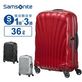 【40%OFF】正規品 サムソナイト Samsonite スーツケース キャリーバッグCOSMOLITE コスモライト スピナー55 Sサイズ 機内持ち込み 158cm以内 超軽量 高耐久 特許技術 大容量