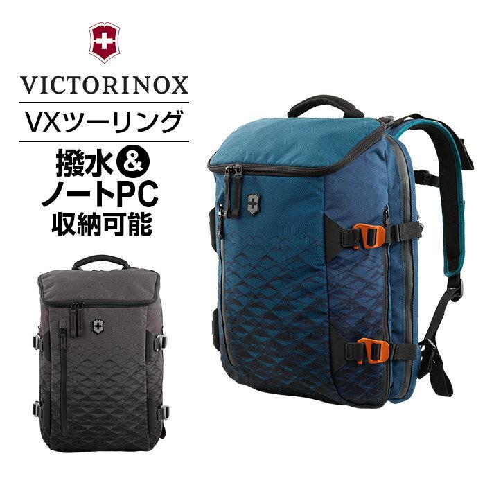ビクトリノックス victorinox バックパックVX Touring VXツーリング LAPTOP BACKPACK 15 ラップトップバックパック15撥水 軽量 15.6インチノートPC収納 リュックサック