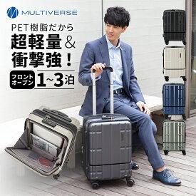 スーツケース 機内持ち込み マルチバース フロントオープン MVFP 51 SSサイズ キャリーバッグ 超軽量 大容量 拡張 ファスナー ハードケース 4輪 出張 トラベル
