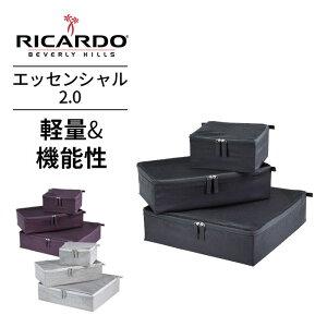 リカルド RICARDOEssential2.0 エッセンシャル2.0 パッキングキューブ 3サイズセット旅行かばん ビジネス 出張 トラベルアクセサリー メッシュ蓋 バッグインバッグ メッシュポーチ トラベルポーチ