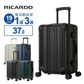スーツケース 機内持ち込み Sサイズ リカルド RICARDO エルロン ボールト 19インチ スピナー キャリーオン ハードフレーム 158cm以内 超軽量 キャリーケース キャリーバッグ