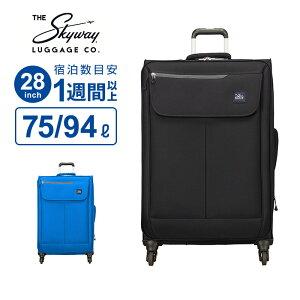 【30%オフセール】スカイウェイ Skyway キャリーバッグMirage2.0 ミラージュ2.0 28インチ スピナー スーツケースリカルド キャリーケース ソフトケース 1週間以上 Lサイズ 大容量 軽量 容量拡張 リ