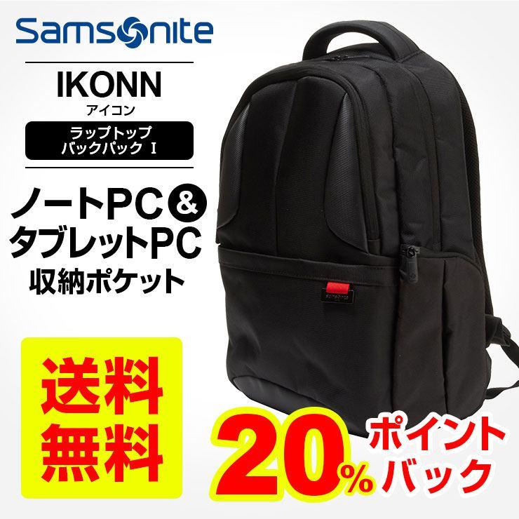 【P最大20倍 5/25 10時〜5/28 9:59】サムソナイト Samsonite ビジネスバッグ メンズ リュック IKONN アイコン ラップトップ バックパック1 A4サイズ対応