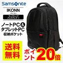 サムソナイト Samsonite ビジネスバッグ メンズ リュック IKONN アイコン ラップトップ バックパック1 A4サイズ対応