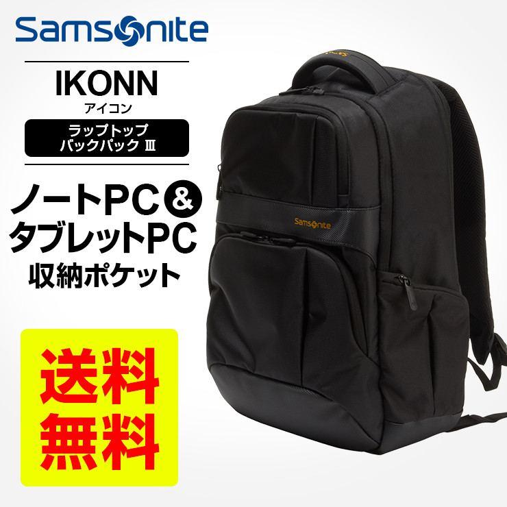 サムソナイト Samsonite バックパックIKONN アイコン ラップトップ バックパック 3
