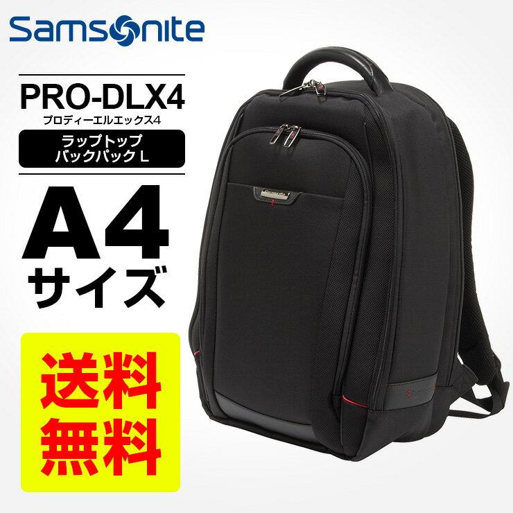 サムソナイト Samsonite バックパックPRO-DLX4 プロディーエルエックス4 ラップトップバックパック Lビジネスバッグ メンズ リュックサック 大容量 pc キャリーオン 軽量 出張 通勤
