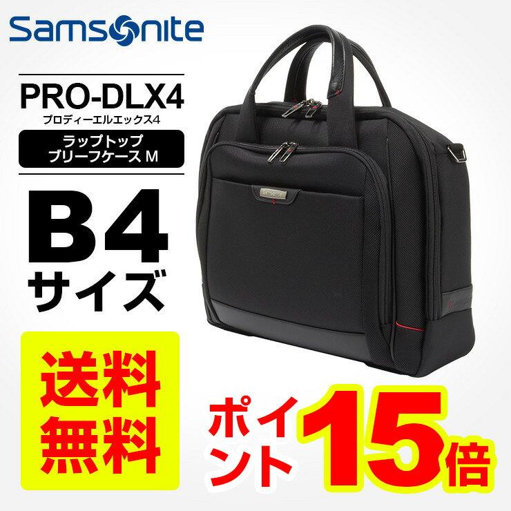 サムソナイト Samsonite ブリーフケースPRO-DLX4 プロディーエルエックス4 ラップトップ ブリーフケース Mビジネスバッグ メンズ ショルダー付 大容量 pc パソコン 通勤 出張 キャリーオン B4