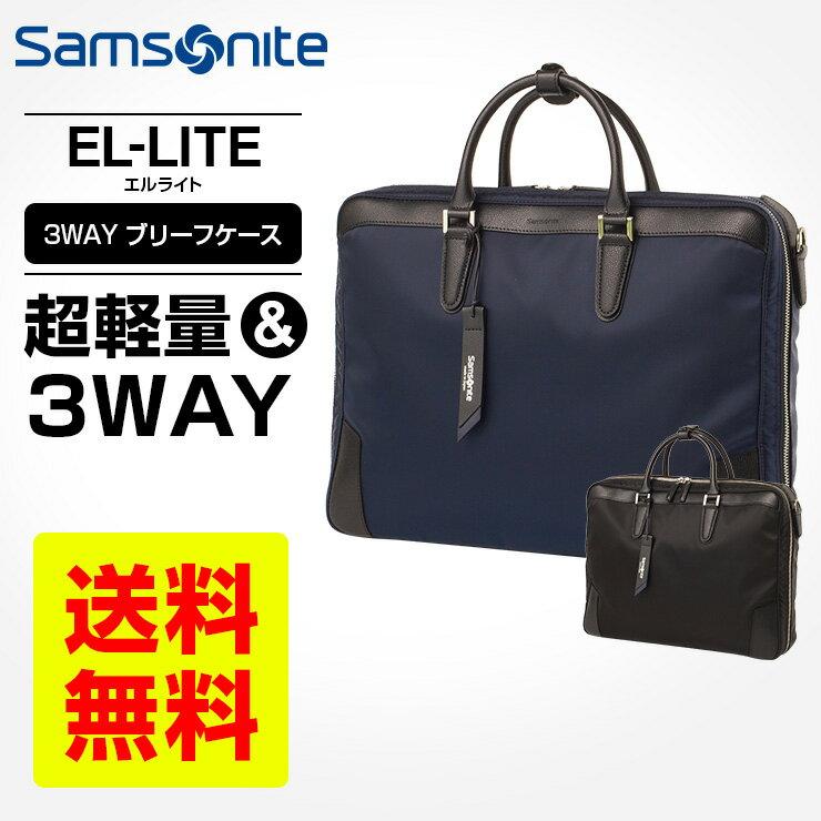サムソナイト Samsonite ブリーフケース ビジネスバッグEL-LITE エルライト 3WAY ブリーフケース A4サイズ対応 PC収納付 ビジネスリュック ショルダーベルト付属 出張 通勤