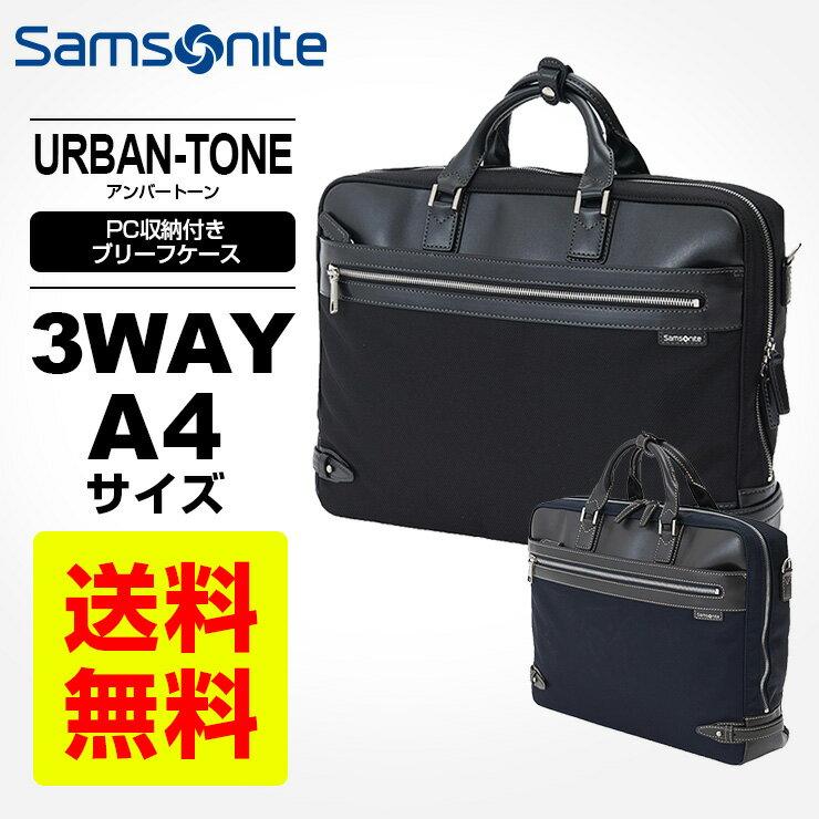 サムソナイト Samsonite ビジネスバッグ URBAN-TONE アーバントーン 3WAYブリーフケース A4サイズ対応 PC収納付き ショルダーベルト付属 パソコン 出張 通勤 ビジカジ 撥水