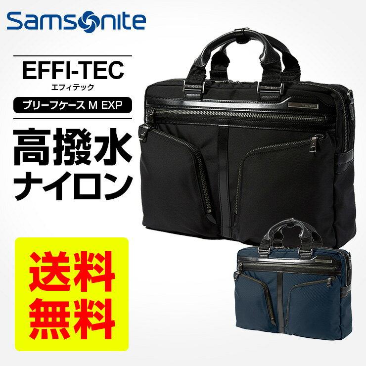 サムソナイト Samsonite ビジネスバッグEFFI-TEC エフィテック ブリーフケース M EXP撥水生地 PC収納 エキスパンダブル(容量拡張)機能 スキミング防止機能
