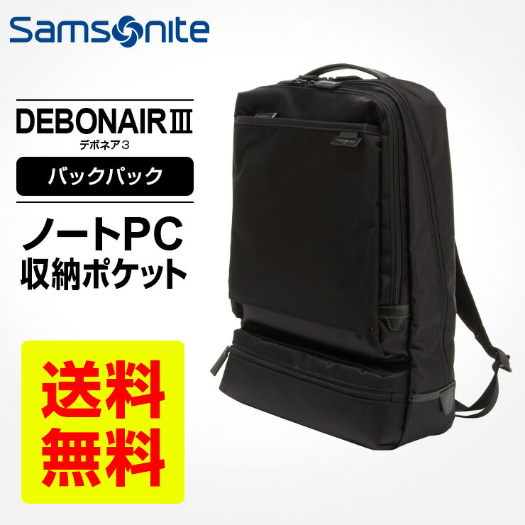 サムソナイト Samsonite バックパックDEBONAIR3 デボネア3 バックパック高撥水素材