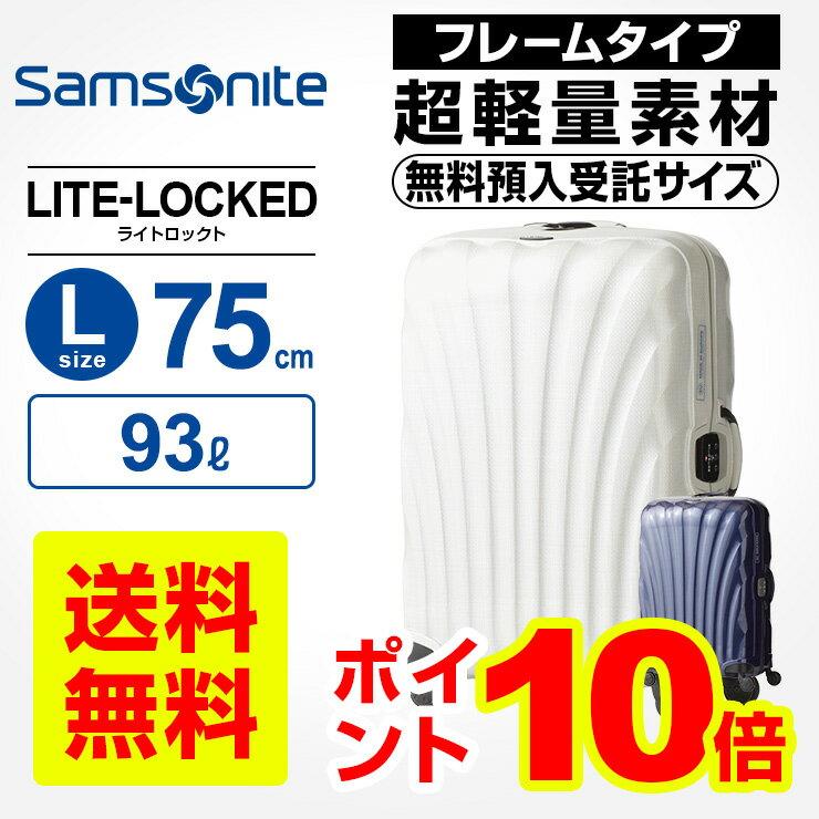 サムソナイト Samsonite スーツケースLITE-LOCKED ライトロックト Lサイズ 75cm超軽量素材 フレームタイプ 無料預入受託キャリーケース キャリーバッグ 90L以上100L未満 4輪 大容量