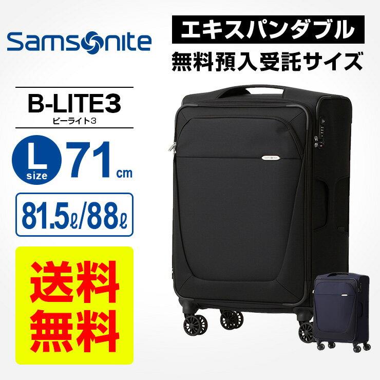 サムソナイト Samsonite スーツケースB-LITE3 ビーライト3 Lサイズ 71cmエキスパンダブル 無料預入受託キャリーケース キャリーバッグ ソフトケース 4輪 ダブルキャスター 拡張 大容量 大型