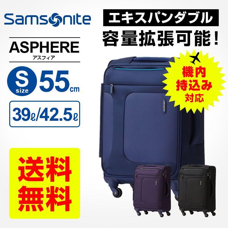 【全品20倍 6/14 20時〜6/21 01:59】サムソナイト Samsonite スーツケースASPHERE アスフィア Sサイズ 55cm機内持ち込みサイズ エキスパンダブルキャリーケース キャリーバッグ ソフトケース 拡張 35L以上45L未満