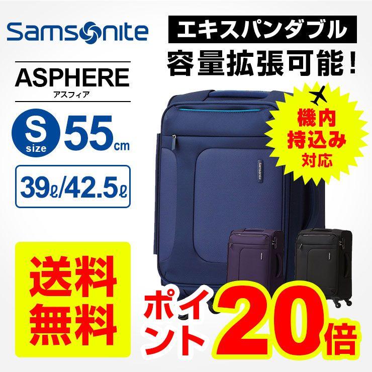 サムソナイト Samsonite スーツケースASPHERE アスフィア Sサイズ 55cm機内持ち込みサイズ エキスパンダブルキャリーケース キャリーバッグ ソフトケース 拡張 35L以上45L未満