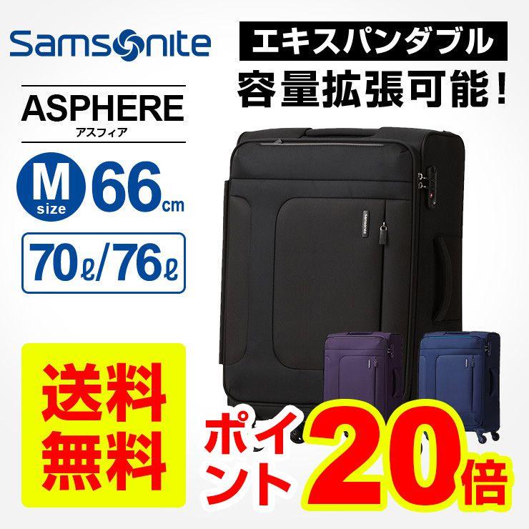 サムソナイト Samsonite スーツケースASPHERE アスフィア Mサイズ 66cmエキスパンダブルキャリーケース キャリーバッグ ソフトケース 拡張 70L以上80L未満