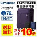 サムソナイト Samsonite スーツケースASPHERE アスフィア Lサイズ 76cmエキスパンダブルキャリーケース キャリーバッグ ソフトケース 拡張 100L以上 大容量 大型
