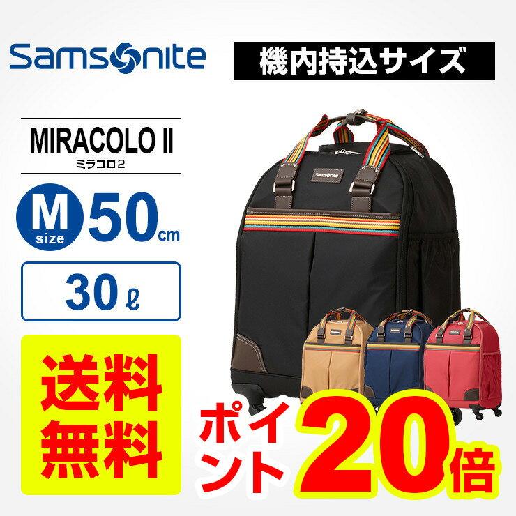 サムソナイト Samsonite スーツケースMIRACOLO II ミラコロ2 Mサイズ 50cm機内持ち込みキャリーケース キャリーバッグ ソフトケース フロントオープン 保管カバー付 1泊〜2泊