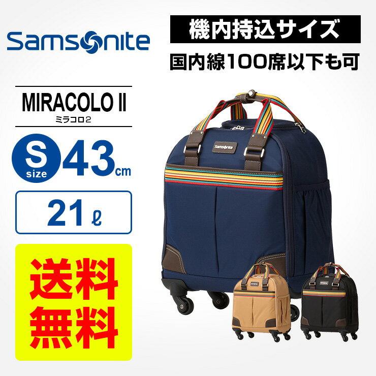 サムソナイト Samsonite スーツケースMIRACOLO II ミラコロ2 Sサイズ 43cm機内持ち込み(国内線100席以下も可)キャリーケース キャリーバッグ ソフトケース フロントオープン 保管カバー付