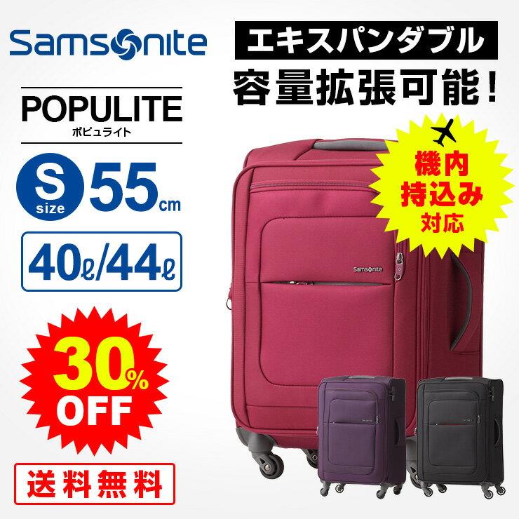 サムソナイト Samsonite スーツケースPOPULITE ポピュライト Sサイズ 55cm EXP機内持ち込み エキスパンダブル 無料預入受託キャリーケース キャリーバッグ ソフトケース 拡張