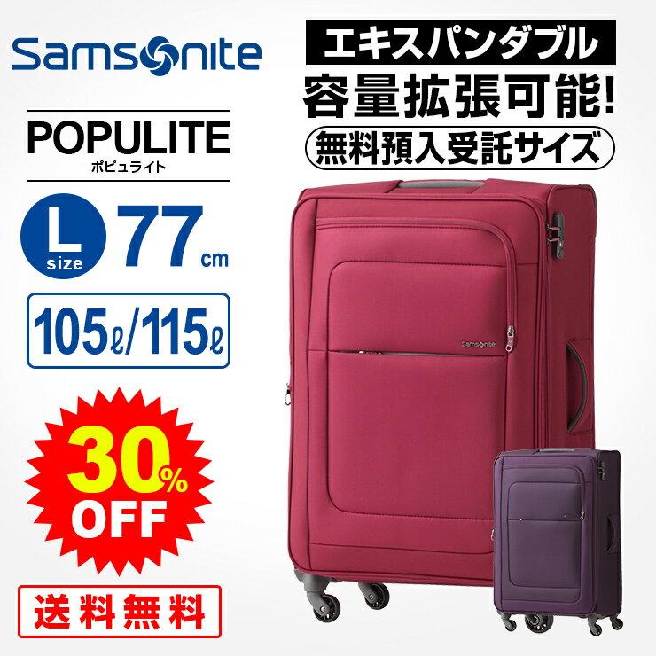 サムソナイト Samsonite スーツケースPOPULITE ポピュライト Lサイズ 77cm EXP無料預入受託 エキスパンダブルキャリーケース キャリーバッグ ソフトケース 拡張 大容量 大型 100L以上