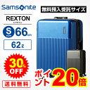 サムソナイト Samsonite スーツケース キャリーバッグRexton レクストン スピナー66 Sサイズ 無料預入受託サイズ フレームタイプ ダブルキャスター