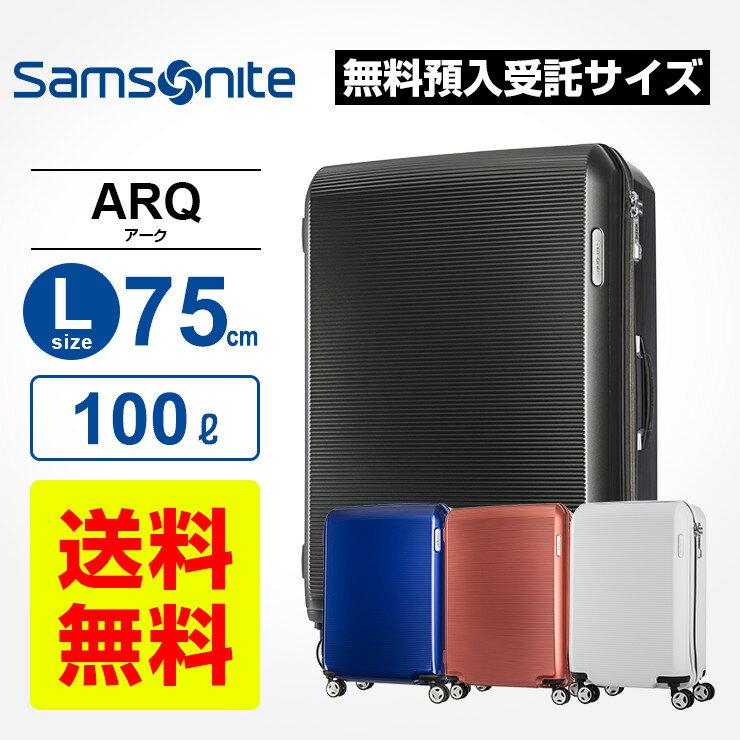 サムソナイト Samsonite スーツケース キャリーバッグARQ アーク Lサイズ スピナー75cm 無料預入受託サイズ 4輪サスペンション付ダブルキャスター
