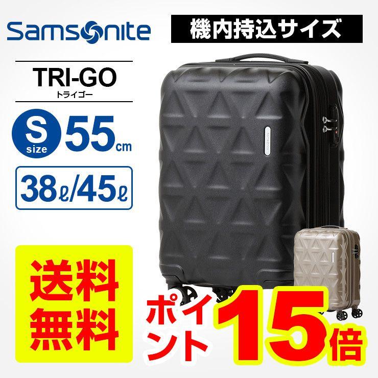 サムソナイト Samsonite スーツケースTRI-GO トライゴー Sサイズ 55cm 無料預入受託キャリーケース キャリーバッグ ファスナータイプ 拡張 4輪 ダブルキャスター 35L以上50L未満 1泊〜3泊