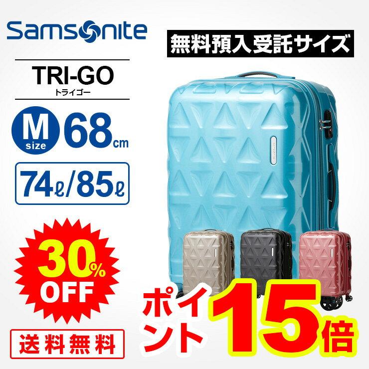 サムソナイト Samsonite スーツケースTRI-GO トライゴー Mサイズ 68cm 無料預入受託キャリーケース キャリーバッグ ファスナータイプ 拡張 4輪 ダブルキャスター 70L以上90L未満 3泊〜4泊