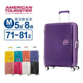 6/25限定!20%OFFクーポン!アメリカンツーリスター サムソナイト スーツケース キャリーバッグSOUND BOX サウンドボックス Mサイズ スピナー67 158cm以内 エキスパンダブル 容量拡張 4輪 ダブルキャスター キャリーケース