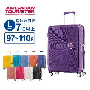 5/15限定!10%OFFクーポン!アメリカンツーリスター サムソナイト スーツケース キャリーバッグSOUND BOX サウンドボックス Lサイズ スピナー77 158cm以内 エキスパンダブル 容量拡張 4輪 ダブルキ