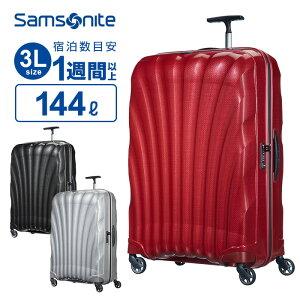 5/15限定!10%OFFクーポン!【40%OFF】正規品 スーツケース 3Lサイズ サムソナイト Samsonite COSMOLITE コスモライト スピナー86 メンズ レディース ハードケース 超軽量 大容量