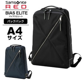 正規品 ビジネスバッグ リュック サムソナイトレッド Samsonite RED BIAS ELITE バイアスエリート バックパック エキスパンダブル メンズ レディース 容量拡張 薄マチ 薄型 A4 軽量