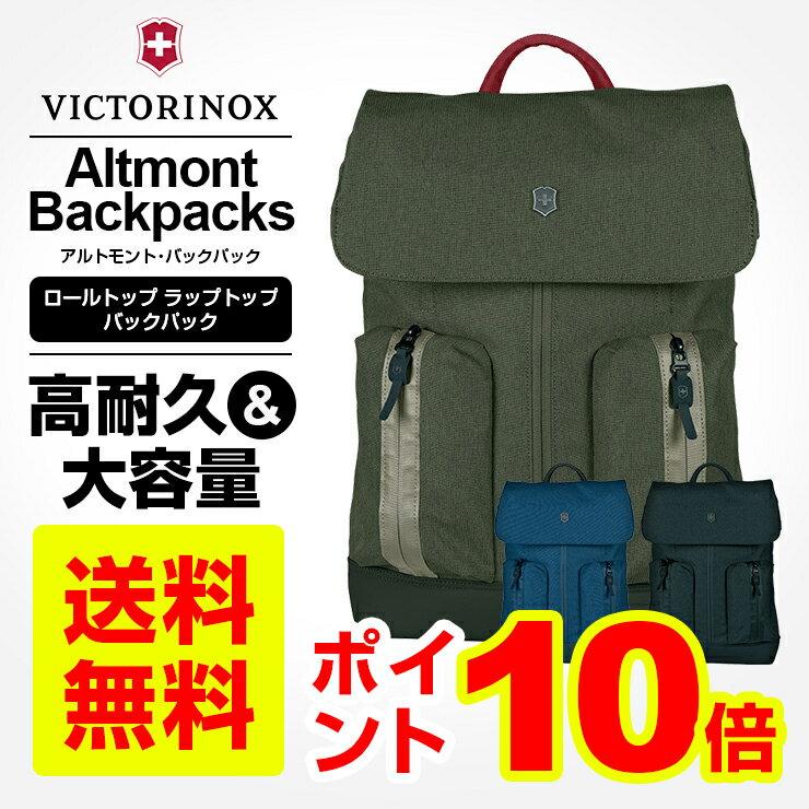 ビクトリノックス victorinox バックパックAltmont Classic アルトモント クラシック フラップオーバー ラップトップ バックパックPC収納 A4サイズ対応 リュック