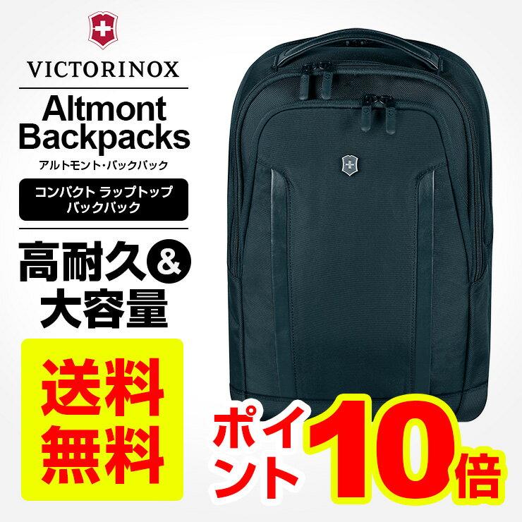 ビクトリノックス victorinox バックパックAltmont Professiona アルトモント プロフェッショナル コンパクト ラップトップ バックパックPC収納 A4サイズ対応 リュック
