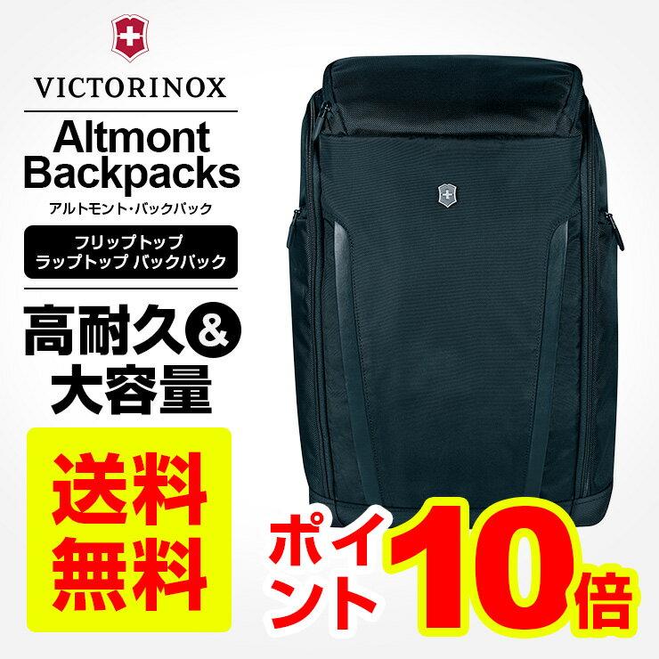 ビクトリノックス victorinox バックパックAltmont Professiona アルトモント プロフェッショナル フリップトップ ラップトップ バックパックPC収納 A4サイズ対応 リュック