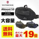 【最大19倍 8/19 10時〜8/22 9:59】ビクトリノックス victorinox ウエストポーチアルトモント3.0 Altmont 3.0 オービタル...