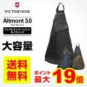 【最大19倍 8/19 10時〜8/22 9:59】ビクトリノックス victorinox ボディバッグアルトモント3.0 Altmont 3.0 デュアルコン...