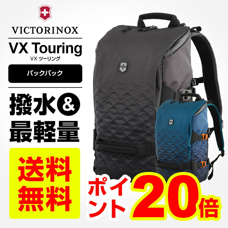 【P20倍★9/21 20時〜9/26 1:59】ビクトリノックス victorinox バックパックVX Touring VXツーリング BACKPACK バックパックリュックサック 撥水 軽量