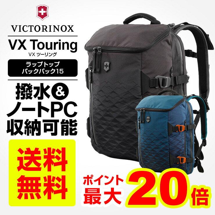 【最大20倍 7/14 20時〜7/21 01:59】ビクトリノックス victorinox バックパックVX Touring VXツーリング LAPTOP BACKPACK 15 ラップトップバックパック15撥水 軽量 15.6インチノートPC収納 リュックサック